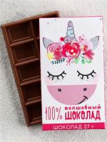 Шоколад молочный «100% волшебный шоколад»: 27 г
