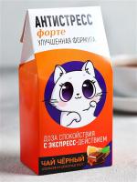 Чай чёрный «Антистресс»: с ароматом апельсина и шоколада, 100 г