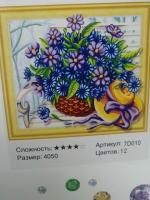 АЛМАЗНАЯ ВЫШИВКА ARTIST ХУДОЖНИК 7D010 40*50 СМ