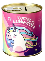 "Копилка-банка металл ""коплю на единорога"""