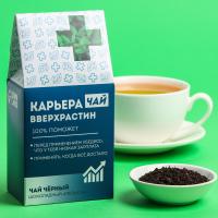 Чай чёрный «Карьеравверхростин», вкус: шоколадный апельсин, 50 г