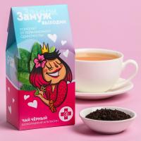 Чай чёрный «Замужвыходин», вкус: шоколадный апельсин, 50 г