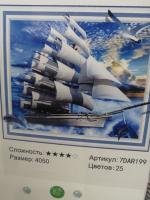 АЛМАЗНАЯ ВЫШИВКА ARTIST ХУДОЖНИК 7DAR1199 40*50 СМ