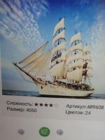 АЛМАЗНАЯ ВЫШИВКА ARTIST ХУДОЖНИК AR9608 40*50 СМ