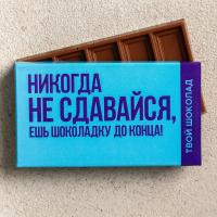Шоколад молочный «Не сдавайся», 27 г.