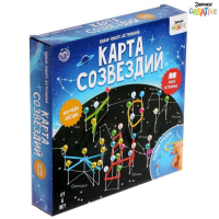 Набор астронома «Карта созвездий»