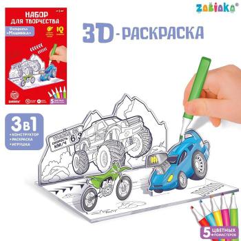 3D-Раскраска «Супертачки» 3 в 1