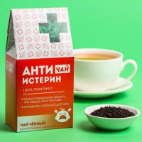 Чай чёрный «Антиистерин», вкус: шоколадный апельсин, 50 г