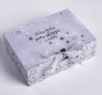 Коробка подарочная «Для тебя хоть звезды», 16,5 х12,5 х5 см