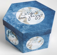"""Подарочная коробка шестигранник """"Космос""""16 × 16 × 8 см"""