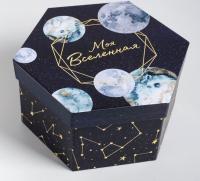 """Подарочная коробка шестигранник """"Космос""""18 × 18 × 9 см"""