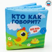 Мягкая книжка-шуршалка «Кто как говорит?», 12 х 12 см