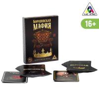 Ролевая игра «Королевская мафия», 30 карт, 16+