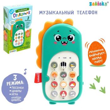Музыкальный телефон «Маленький дракончик», звук, цвет зелёный