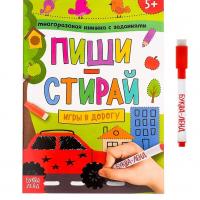 Многоразовая книжка с заданиями «Пиши-стирай. 12 стр.