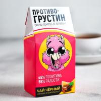"""Чай черный """"Противогрустин"""" апельсин и шоколад 100 г"""