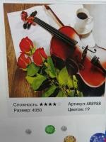 АЛМАЗНАЯ ВЫШИВКА ARTIST ХУДОЖНИК AR8988 40*50 СМ