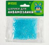 Шарики для аквамозаики, полупрозрачные, набор 250 шт, цвет голубой