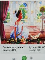 АЛМАЗНАЯ ВЫШИВКА ARTIST ХУДОЖНИК AR9380 40*50 СМ