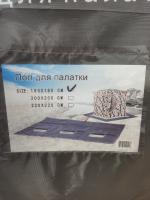 Пол для палатки 180x180