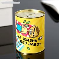 """Копилка-банка металл """"на жизнь без забот"""""""