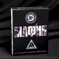 Ролевая игра «Мафия», 26 карт, 16+