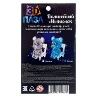 Пазл 3D «Мышка», 14 деталей, МИКС
