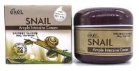 Крем для лица с муцином улитки 100гр Ekel Snail Ampoule Intensive Cream/