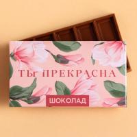 Шоколад молочный «Ты прекрасна»: 27 г.
