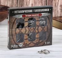 Головоломка металлическая «Загадки Викингов» набор 6 шт.